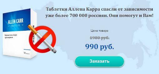Помогает ли табекс бросить курить отзывы